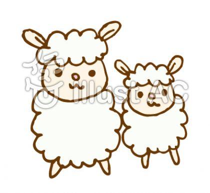 羊の親子イラスト No 63873無料イラストならイラストac