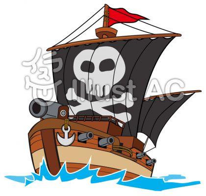 海賊イラスト無料イラストならイラストac