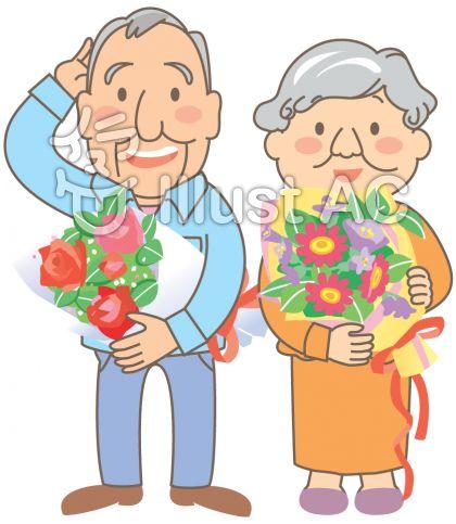 おじいさんとおばあさんが花束を持って立っているイラスト