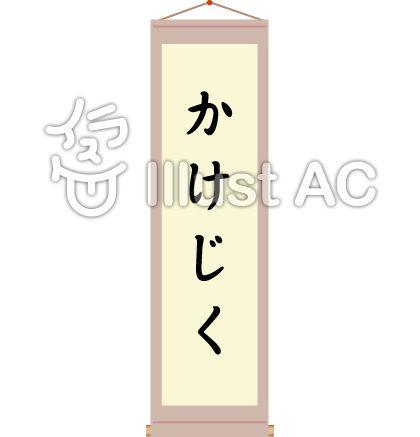 かけじくイラスト No 89484無料イラストならイラストac