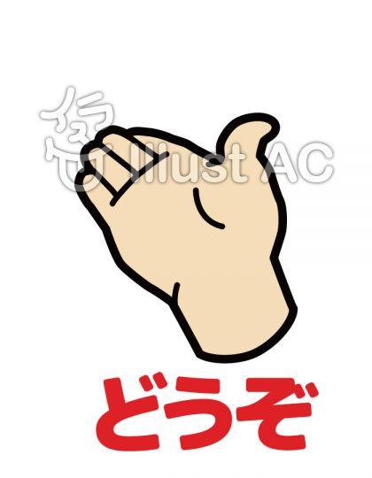 手・指・どうぞイラスト/イラストACはイラストが無料!商用利用もOK!ブログにこのイラストを貼る