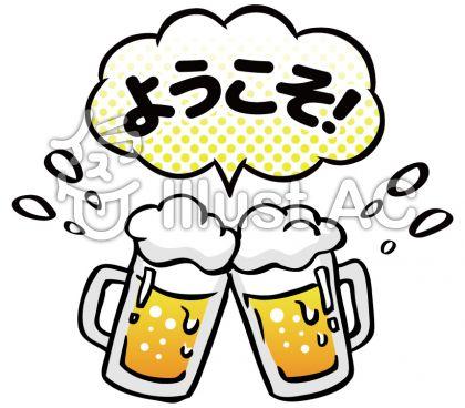 泡立つ冷えたビールで乾杯歓迎会イラスト No 388355無料