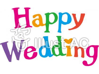 ご結婚おめでとうございますイラスト無料イラストならイラストac