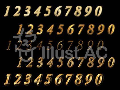 黄金の数字 少し立体的な詰め合わせのイラスト