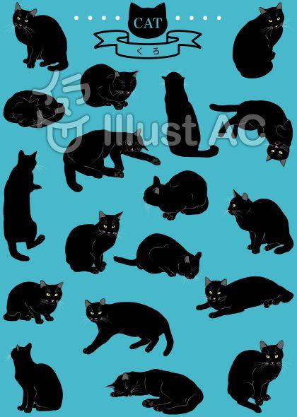 猫(リアル・くろ)18ポーズのイラスト