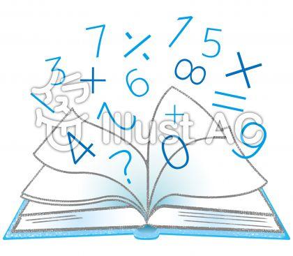 数学イラスト/無料イラストなら「イラストAC」