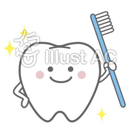 歯イラスト無料イラストならイラストac