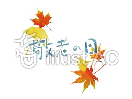 水彩タッチの敬老の日のタイトルロゴ。もみじとイチョウの葉のイラスト