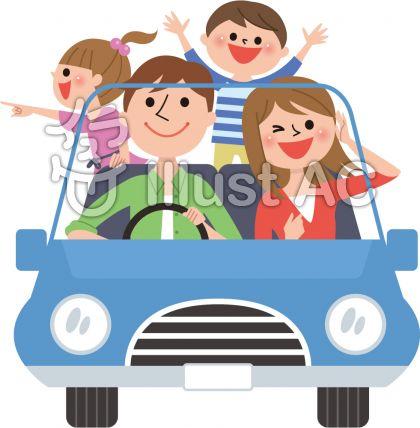 家族でドライブのイラスト