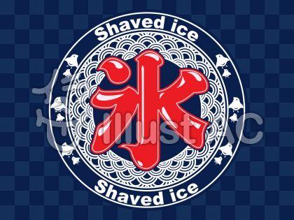 氷旗・Shaved ice