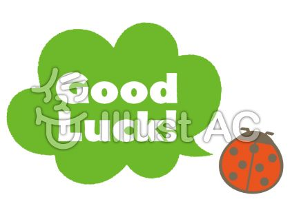 Good Luck!-7のイラスト