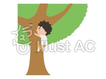 木登りイラスト無料イラストならイラストac