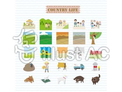 田舎暮らしのパック