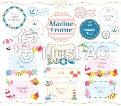マリン柄のイラスト、アンカー、麦わら帽子、スタンプ、水着、アイスクリーム、船、ヒトデ、貝殻、ビーチパラソル、サンダル