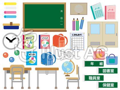 小学生のよく使うアイテムのフリー素材。黒板、チョーク、えんぴつ、机、黒板消し、時間割