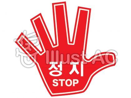 STOP1・韓国語