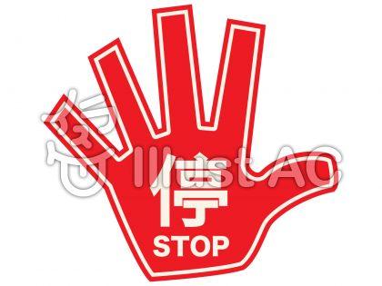 STOP1・中国語