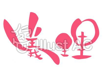 筆文字・義理 ピンク