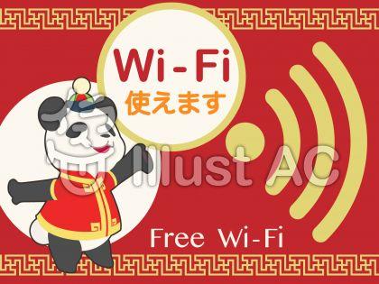 パンダポップ・WiFi使えます