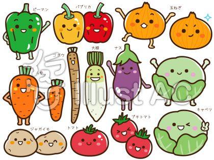 野菜イラスト無料イラストならイラストac