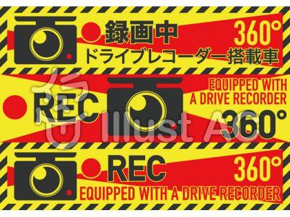 ドライブレコーダー3
