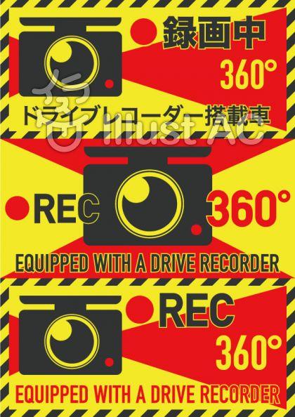 ドライブレコーダー4