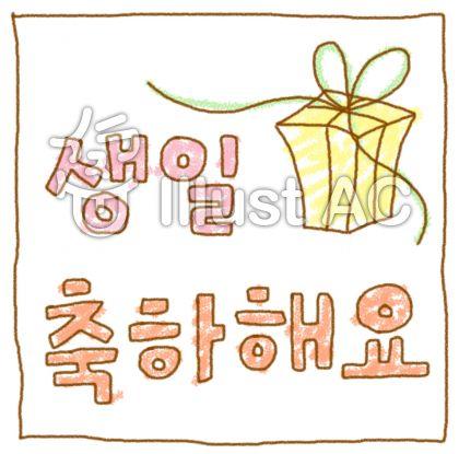 語 おめでとう 誕生 日 韓国