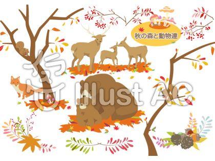 秋の森と動物達