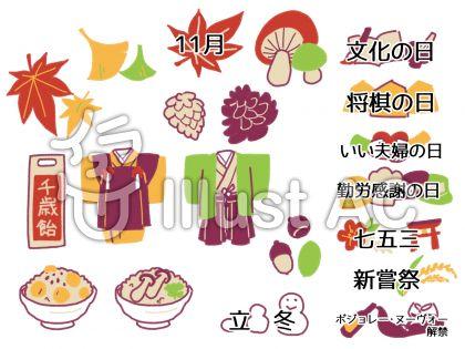秋 七五三 栗ご飯 松茸ご飯 11月