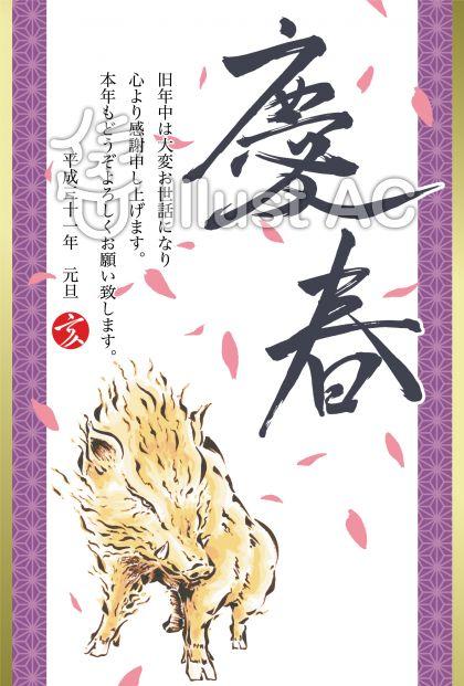亥・慶春1