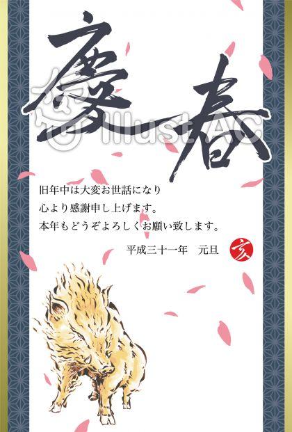 亥・慶春3