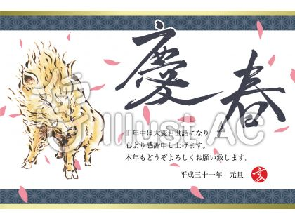 亥・慶春4
