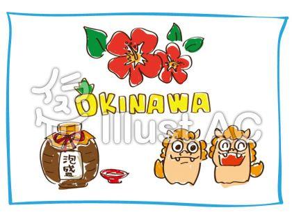 沖縄イラスト無料イラストならイラストac