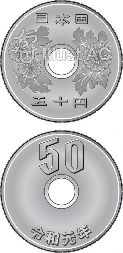 年 円 令 玉 和 元 50