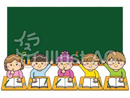 黒板の前に5人の小学生のイラスト