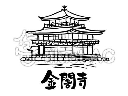 金閣寺 イラスト 簡単 最高の壁紙