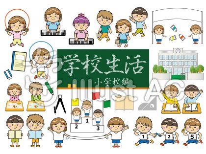 小学校生活を描いたフリー素材