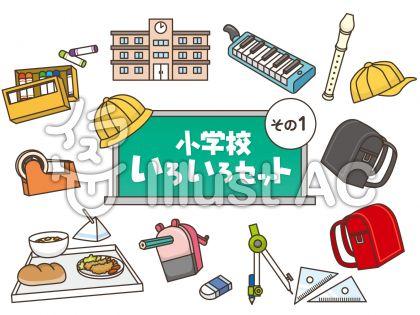 校舎、クレヨン、鉛筆けずり、鍵盤ハーモニカ、黄色い帽子、給食、ランドセル、コンパス、セロハンテープ、三角定規、消しゴムの無料イラスト
