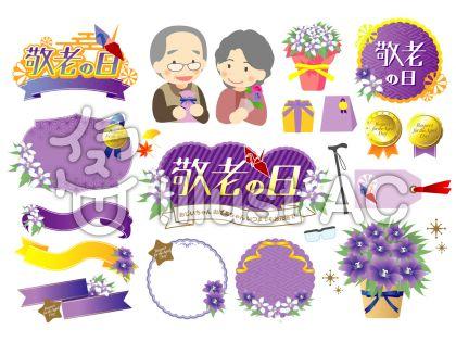 敬老の日のフリー素材セット。フレーム、タイトル文字。おじいさんとおばあさんの人物イラスト。花束