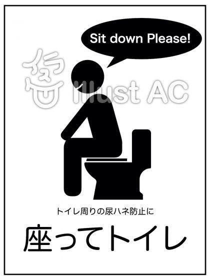 インスピレーション マナー トイレ 張り紙 イラスト